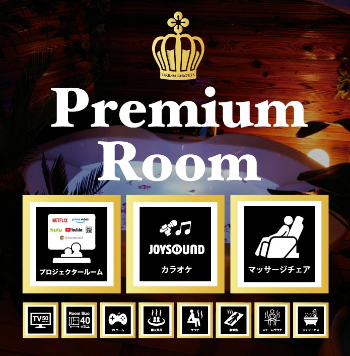 Premiumroom